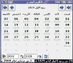 islamic month