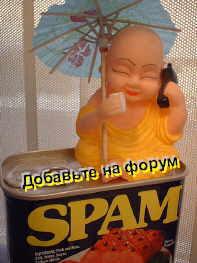добавьте спам