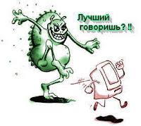 самый лучший антивирус 2009