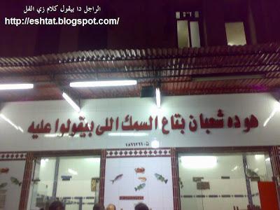 نكت مصرية وصور كوميدية مصرية Comic+6