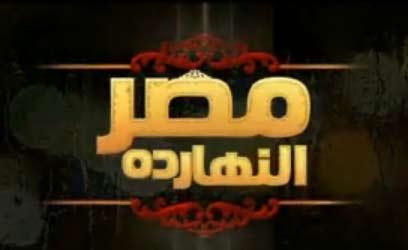 مشاهدة برنامج مصر النهادرة بث