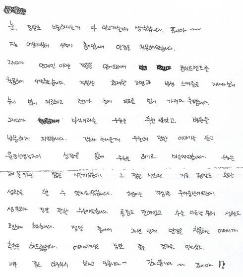 http://3.bp.blogspot.com/_vu9uqzISxb0/TEpt8EPymYI/AAAAAAAAMKo/inwoWc28NVs/s1600/kyu%27s+handwriting.jpg