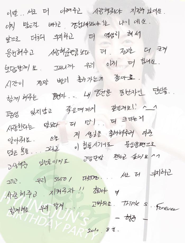 http://3.bp.blogspot.com/_vu9uqzISxb0/TFbtj96__rI/AAAAAAAAMf4/omCp9nm1Clw/s1600/kim+hyung+jun+birthday+letter.jpg