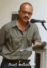 Piyal Kariyawasam