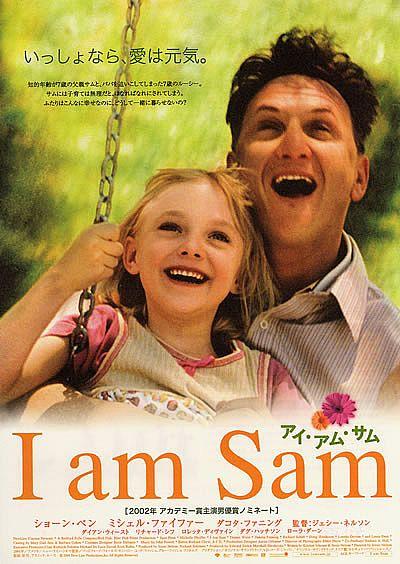 მე სემი ვარ (ქართულად)  I Am Sam Я Сэм