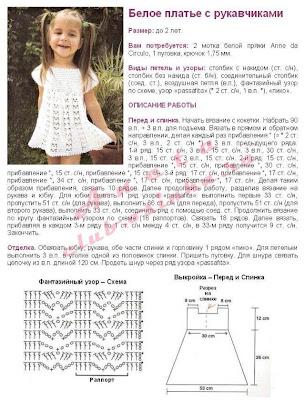 Схема вязания крючком для детей 2 года
