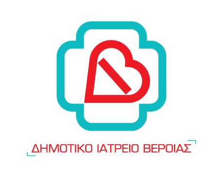 ΔΗΜΟΤΙΚΟ ΙΑΤΡΕΙΟ ΒΕΡΟΙΑΣ