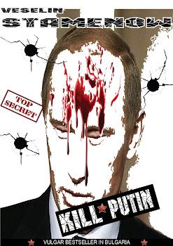 Убий Путин излиза на английски!