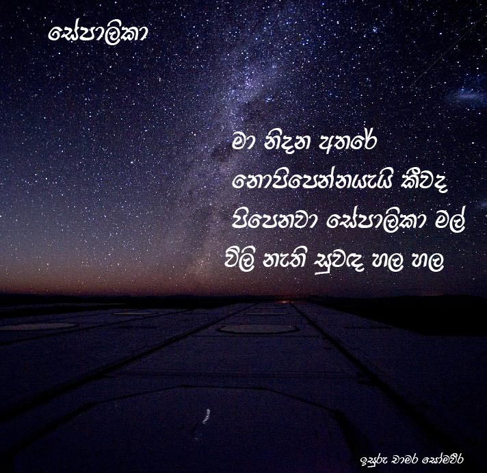 love quotes sinhala. love poems sinhala