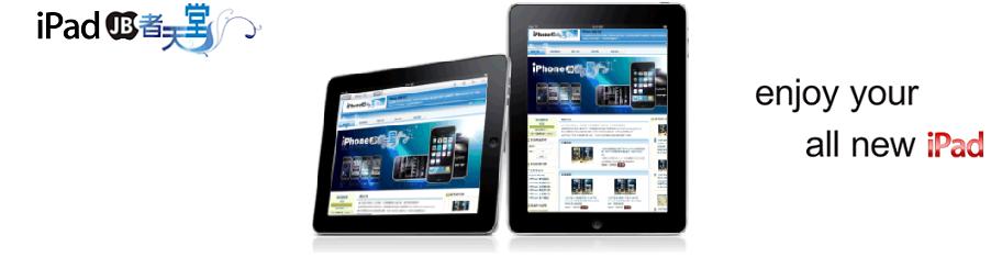 iPad JB者天堂 : 台北首選代客iPad Pro/Air2改機/iPad mini4破解/iOS 10 JB/iPad3越獄/iPad優化/iTunes教學/完美JB維修團隊!