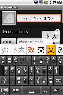 Simplified Cangjie keyboard for Android, normal key keyboard layout