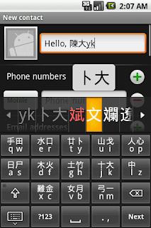 Cangjie keyboard for Android, pair key keyboard layout