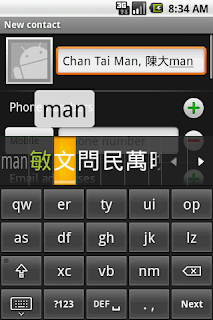 Cantonese keyboard for Android, pair key keyboard layout