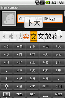Simplified Cangjie for Android, big key keyboard layout