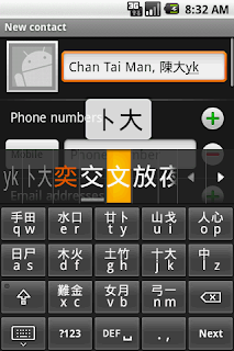 Simplified Cangjie keyboard for Android, pair key keyboard layout