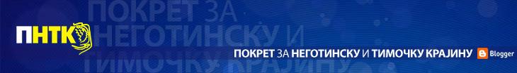 Pokret za Negotinsku i Timočku Krajinu - PULS - PNTK Negotin