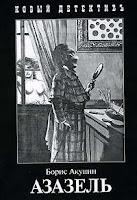обложка книги Азазель (Борис Акунин), художник Игорь Сакуров