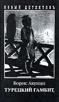 обложка книги Турецкий Гамбит (Борис Акунин)