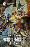 обложка книги Невменяемый дракон (Юрий Иванович)