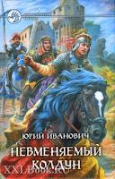 обложка книги Невменяемый колдун (Юрий Иванович)