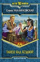 книга Игры с Богами: Танец над бездной (Малиновская Елена)