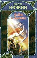 обложка книги Львы и драконы (Виктор Исьемини)