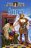обложка книги Ангел (Ольга Мяхар)