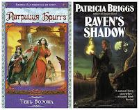 Ворон: Тень Ворона - Raven's Shadow (Патриция Бриггз - Briggs Patricia)