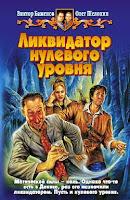 обложка книги Ликвидатор нулевого уровня (Олег Шелонин, Виктор Баженов)