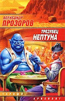 Черный археолог: Трезубец Нептуна (Александр Дмитриевич Прозоров)