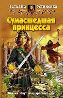 Сумасшедшая принцесса (Татьяна Устименко)