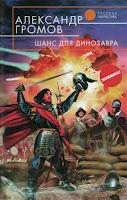 книга Шанс для динозавра (Александр Громов)