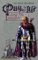 книга Ричард Длинные Руки – паладин Господа (Гай Юлий Орловский)