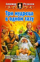 книга: Три мудреца: Три мудреца в одном тазу (Александр Рудазов)