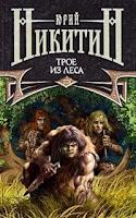 обложка книги Трое из Леса: Трое из Леса (Юрий Никитин)