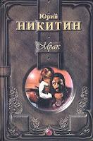 обложка книги Трое из леса: Мрак (Юрий Никитин)