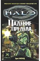 обложка книги Halo: Падение Предела (Эрик Ниланд)