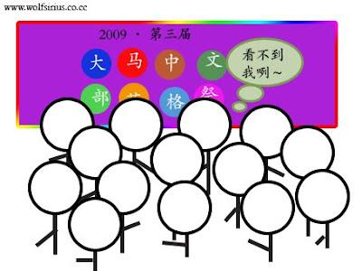 Image: 2009·第三届《大马中文部落格祭》颁奖典礼想像图之4]