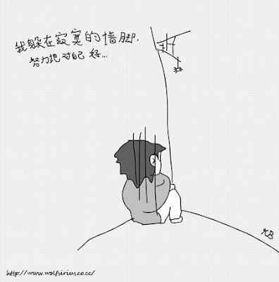 [Image: 我躲在寂寞的牆角;努力地對自己好…]