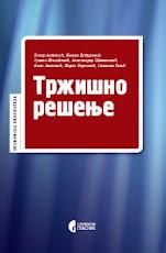 """Knjiga """"Tržišno rešenje"""""""