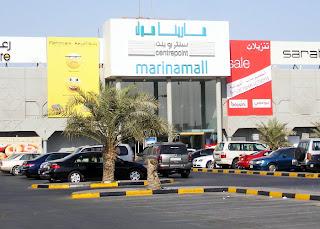 Marina Mall Bahrain