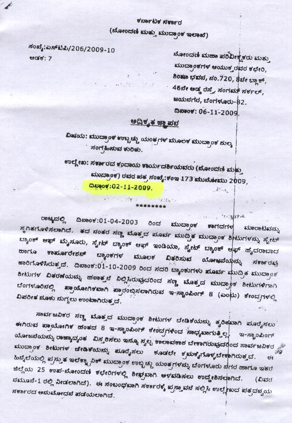 Job application letter in kannada kannada resum letters gallery download cv letter and altavistaventures