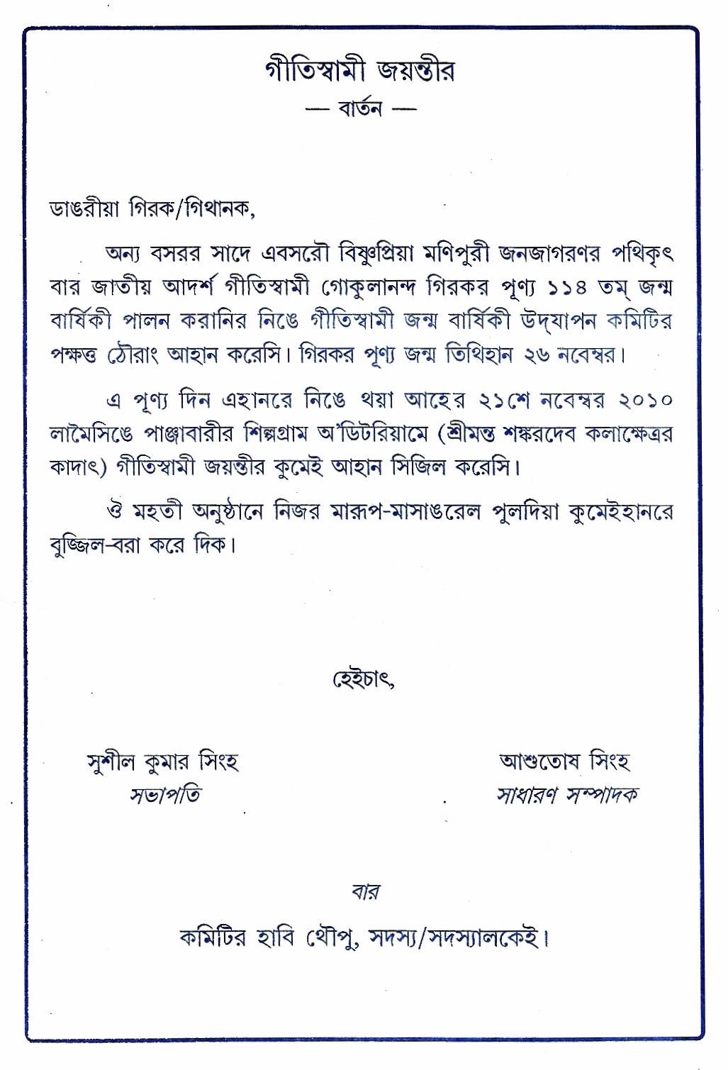 Bishnupriya manipuri online 011110 011210 programme details is as under stopboris Choice Image