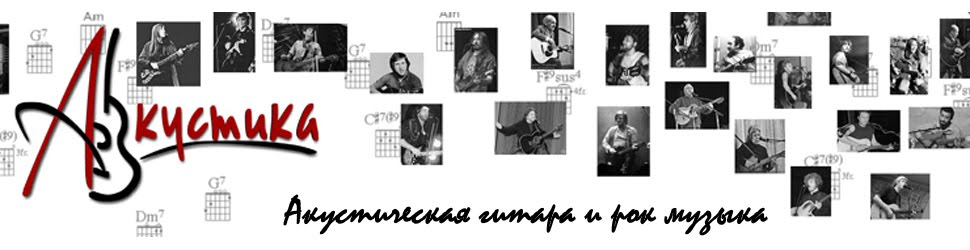 Акустическая гитара и рок музыка.