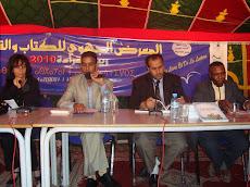 ضمن ملتقى المعرض الجهوي للكتاب والقراءة، ربيع القراءة: 2010م - مندوبية بأكادير، من 22 إلى 27 أبريل.