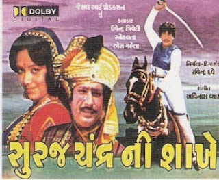 Suraj Chandre Ni Shake (1985) - Gujarati Movie
