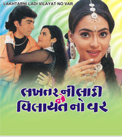 Lakhtar Ni Ladi Vilayat No Var (2008) Watch Online Free Gujarati Movie