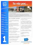 Τα νέα μας...Τεύχος 3