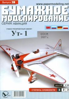 UT-1.jpg (227×326)