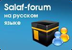 Salaf-Forum.com